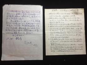 【铁牍精舍】【名家手稿】1994年著名雕塑家《曾路夫信札》一通一页,附《上海远大——沃尔夫艺术公司雕塑村方案》。曾路夫 (1928.3—)别名珍沙 ,重庆人。 擅长雕塑。 1945年肄业 于重庆西南美专绘画系,1948年毕业于杭州国立艺专雕塑系。 历任美术工厂厂长,上海美 术专科学校雕塑系副主任、上海师范大学美术课教师、上海油画雕塑院创作干部。 作品 有《宋庆龄像》、《渡江胜利纪念浮雕》等。