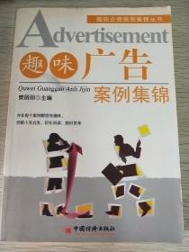 趣味广告案例集锦——趣味企管案例集锦丛书