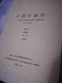 中国百家学:多学科交叉与综合发展的中国思想史(讨论稿)