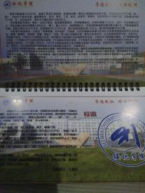 绥化学院校历(2018 ——2019学年)建校65周年庆