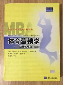 体育营销学:战略性观点(第2版)(体育产业MBA经典译丛)Sports Marketing: A Strategic Perspective 9787302061625 7302061629