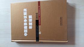 中国商事争议解决年度观察(2016)