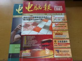 电脑报2008年(合订本)