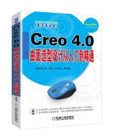 Creo 4.0曲面造型设计从入门到精通9787111597377机械工业钟日铭