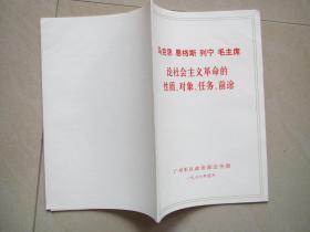 马克思恩格斯列宁毛主席论社会主义革命的性质对象任务前途