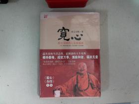 宽心+舍得(星云大师的人生幸福课)全二册  未开封