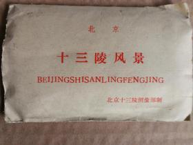 北京十三陵风景 12张/套