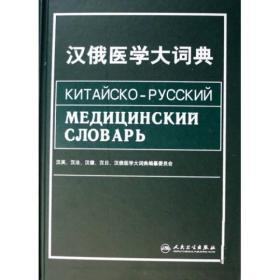 汉俄医学大词典