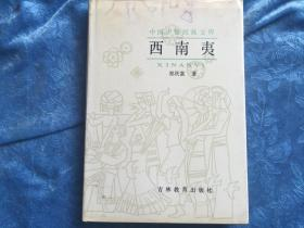 中国少数民族文库-西南夷
