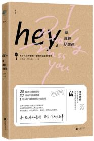 hey,我真的好想你 正版 沈嘉柯 罗小葶 9787539983967 江苏文艺出版社 正品书店