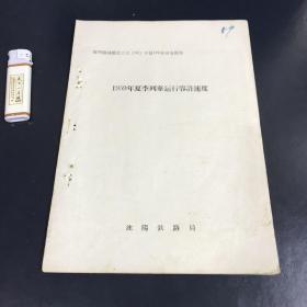 1959年铁道部沈阳铁路局文件 1959年夏季列车运行容许速度