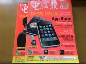 电脑报2009年(合订本)