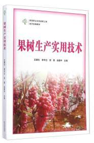 果树生产实用技术