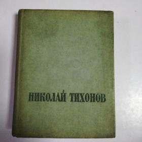 吉洪诺夫诗集(布精,64开)1956年版