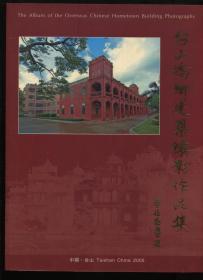 台山侨乡建筑摄影作品集