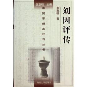 中国思想家评传丛书: 刘因评传 (精装)  商聚德 南京大学出版社
