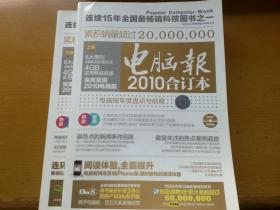 电脑报2010年(合订本)