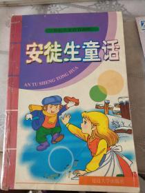 彩色儿童教育画库——安徒生童话