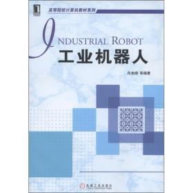 工业机器人 肖南峰 等 机械工业出版社 9787111353331