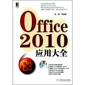 Office2010应用大全