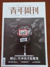 北京青年周刊2016.12.15第50期(郝云)