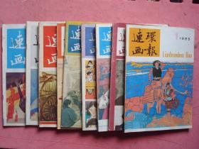 1985年《 连环画报》(1.2.3.5.6.7.8.9.11.12)【10本合卖】