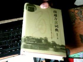 南通方言词典          1B