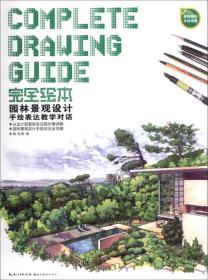 完全绘本——园林景观设计手绘表达教学对话