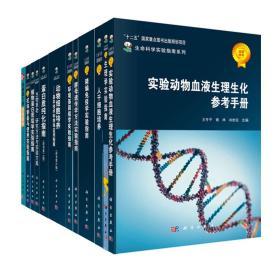 生命科学实验指南大全(典藏版)
