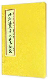 四库未收子部珍本汇刊(9):精刻编集阳宅真传秘诀(套装上下册)