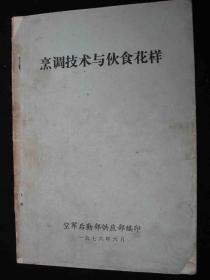 1976年文革后期出版的----空-军-后勤-部-供应部编印---【【烹调技术与伙食花样】】---稀少
