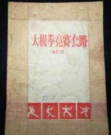 太极拳竞赛套路(42式)