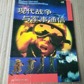 现代战争与军事通信(仅印5.1千册)