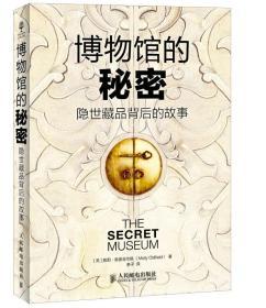 博物馆的秘密:隐世藏品背后的故事