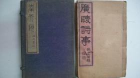 清嘉庆年间印(江浙文化)《广陵诗事》一套线装(四册十卷)