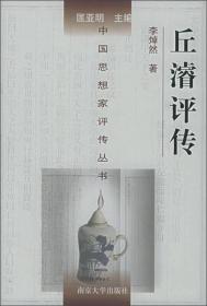 丘濬评传(精装) 李焯然  南京大学出版社