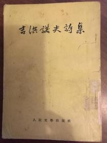 吉洪诺夫诗集·竖版右翻繁体·插图本