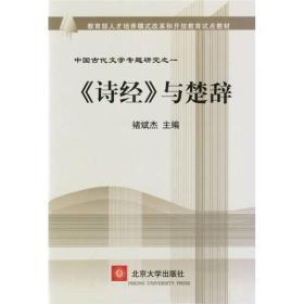 教育部人才培养模式改革和开放教育试点教材·中国古代文学专题研究1:《诗经》与楚辞