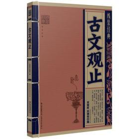 线装古文观止  (清)吴楚材,(清)吴调侯  云南教育出版社