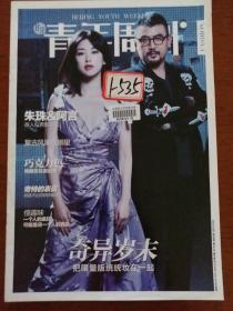 北京青年周刊2016.12.08第49期(朱珠&阿言)