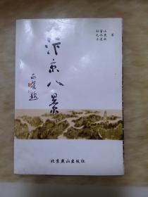 汴京八景(书前面有20多张汴京八景图片及书法作品)
