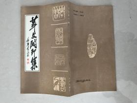 华文阁印集 著名书画家、篆刻家 韩松岩签赠 保真