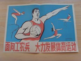 8开宣传页:1972年,面向工农兵大力发展体育运动