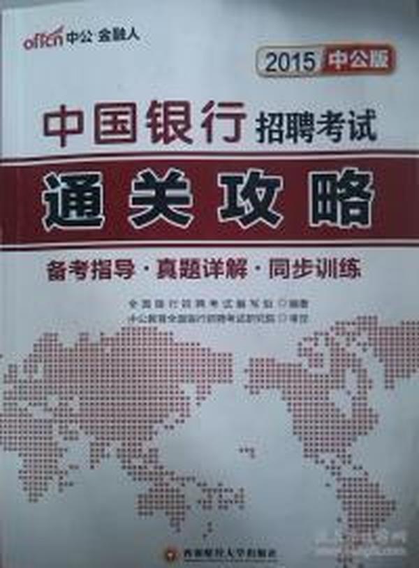 中公版·2015中国银行招聘考试:通关攻略