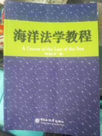 海洋法学教程,中国海洋大学出版社出版,全新正版图书,高等教材
