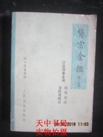 1973年版:医宗金鉴·第一分册:订正仲景全书 伤寒论注 金匮要略注