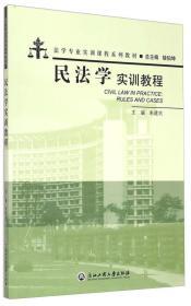 民法学实训教程/法学专业实训课程系列教材