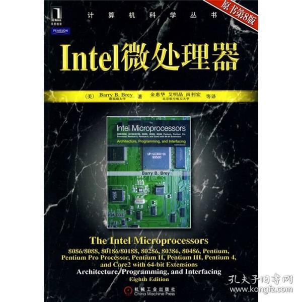 Intel微处理器