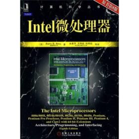 Intel微处理器:计算机科学丛书9787111304852