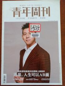 北京青年周刊2016.12.08第49期(海泉)